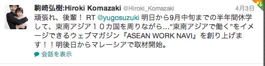駒崎さんの応援ツイート