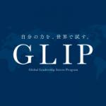 【募集終了】リクルートキャリアがベトナム・ホーチミンにて提供する海外インターンシッププログラムGLIP