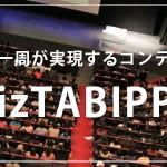 『世界一周が実現するコンテスト』 wiz TABIPPO  募集締切は1/9まで!