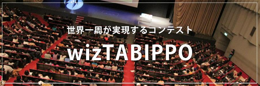 tabippo_contest