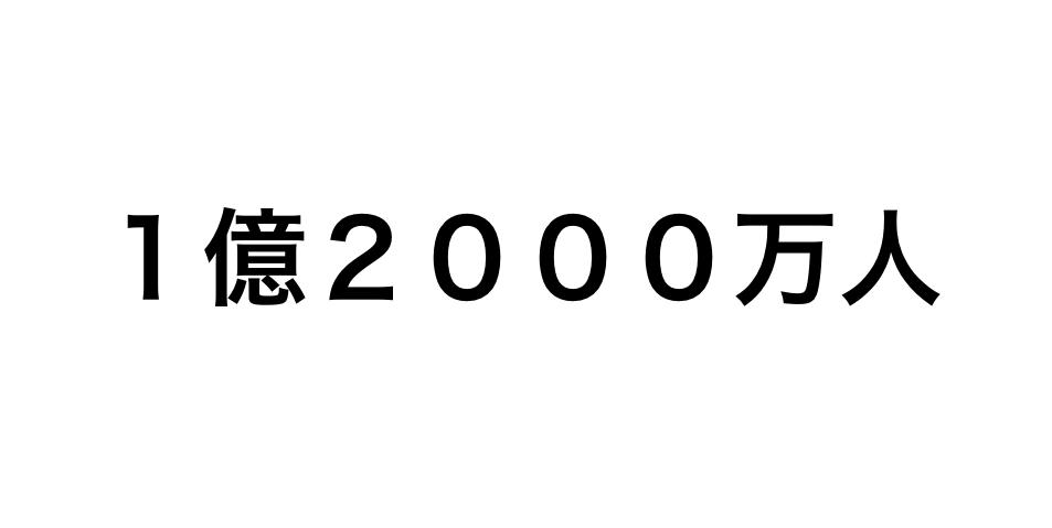 1億2000万人