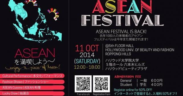 来場者1000人以上!7割はASEAN出身者!この夏最後の思い出を、六本木でASEANの仲間たちと!第9回 ASEAN FESTIVAL 2014