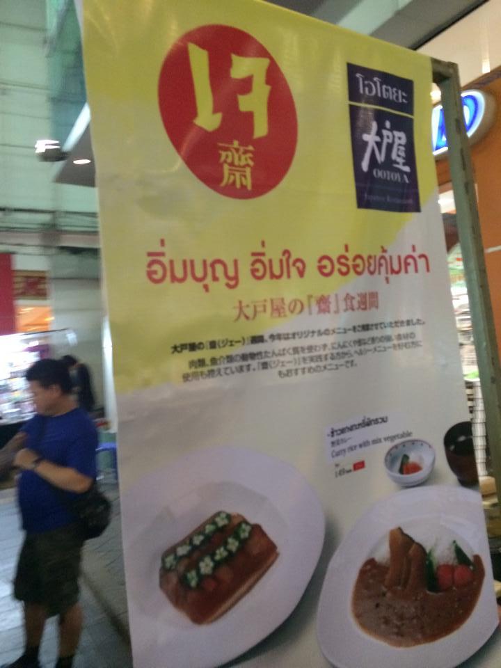 タイの街が黄色で染まる?意外と知らないタイの菜食週間「キンジェー」04