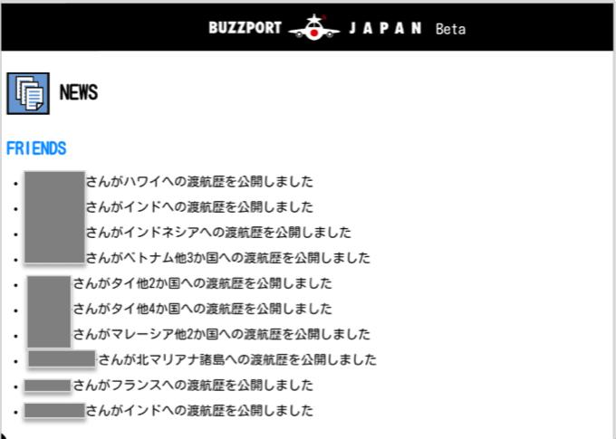 あなただけの旅の履歴書を作ってみませんか?話題のアプリ、スマホの中の未来型パスポート『BUZZPORT』プロデューサー 江藤誠晃氏インタビュー05
