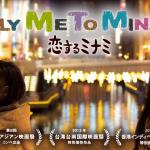 【アンコール上映in大阪】マレーシア人監督の作品「Fly Me To Minami 〜恋するミナミ〜」