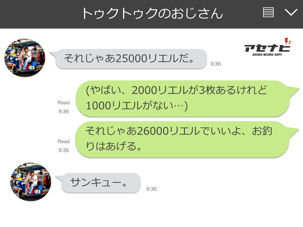 トゥクトゥク会話2.003