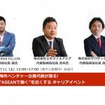 【開催終了】グローバルに働きたいと思っている若者へ、『海外ベンチャー企業代表が語る!「 ASEANで働くを近くする」キャリアイベント』