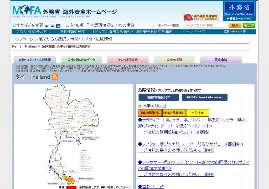 外務省 海外安全ホームページ_capture