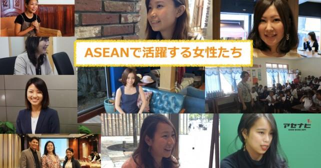 ASEANで働く女性たち.001