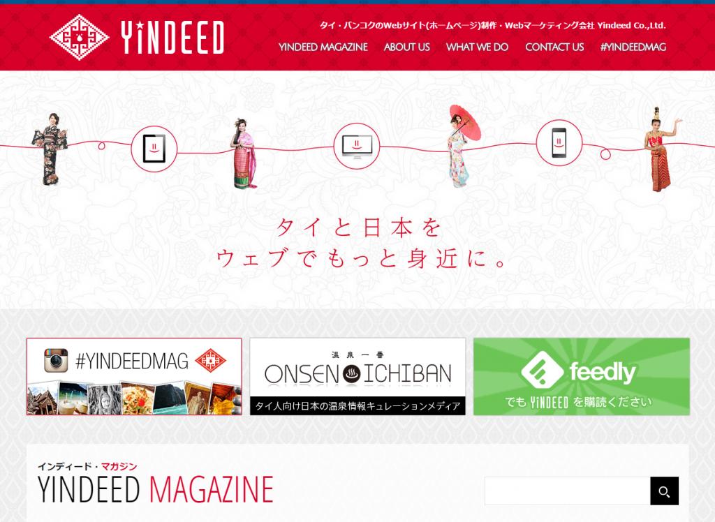 Yindeed_capture