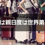 日本大好き!タイが親日度調査で世界第3位を獲得