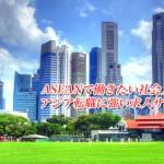 ASEANで働きたい社会人必見! アジア転職に強い求人サイト4選