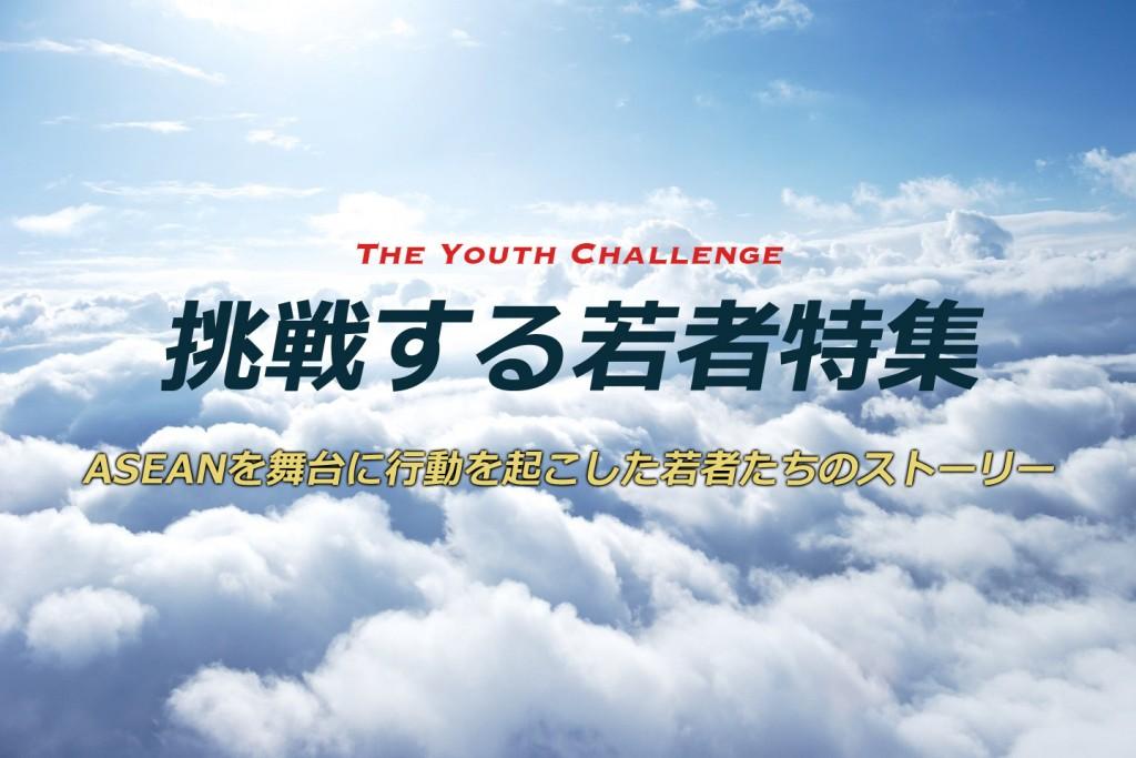 挑戦する若者