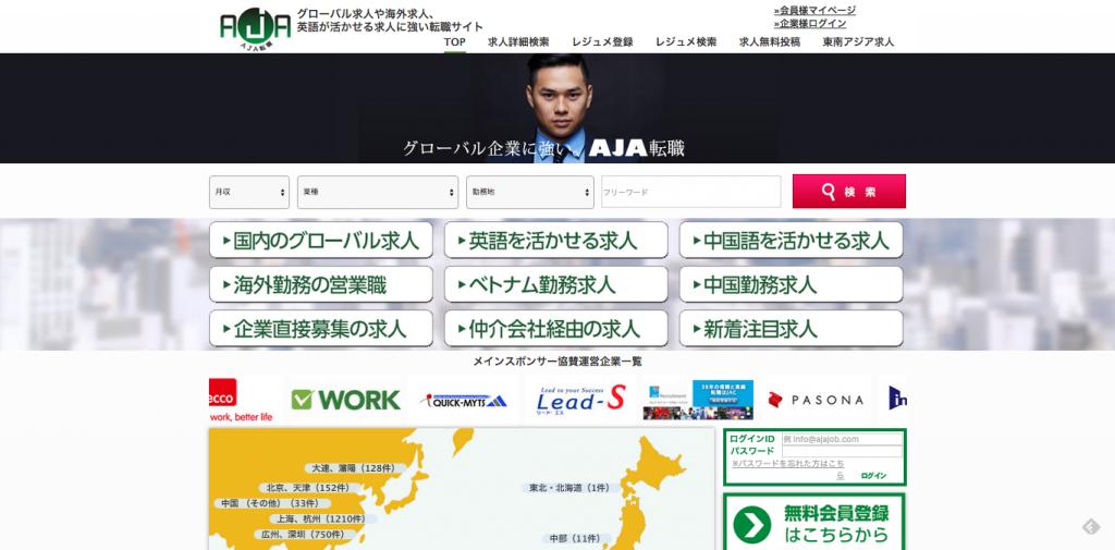 海外転職・海外求人情報なら東南アジア・中国に強いAJA転職 - http___www.ajajob.com_