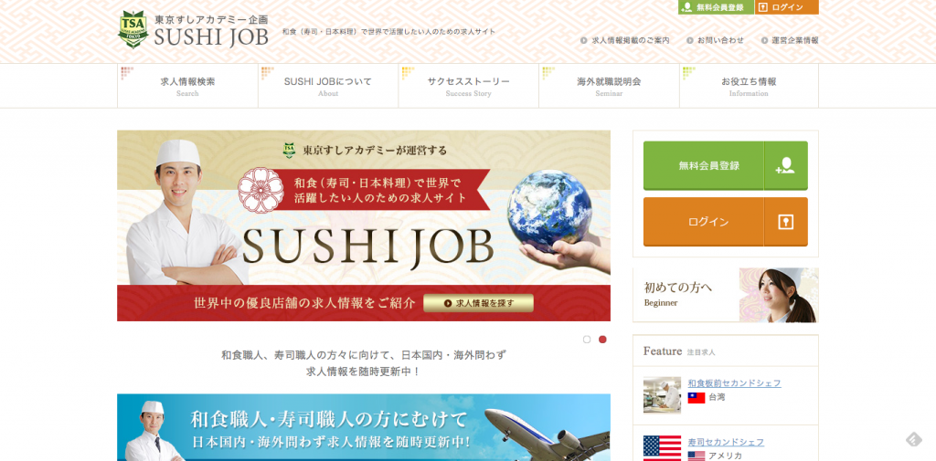 寿司職人や日本料理・和食料理人の求人なら海外就職に強いSUSHI JOB - http___www.sushijob.com_