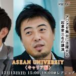 【開催終了】アジアを舞台に活躍する起業家3名のトークイベント ASEAN UNIVERSITY 《キャリア編》
