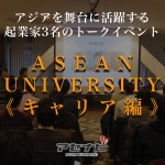 「アジアを舞台に活躍する起業家3名のトークイベント ASEAN UNIVERSITY 《キャリア編》を開催しました!」
