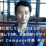 「移動距離に応じて、能力は上がっていく。」カンボジア移住して4年、社会貢献×デザインを追求する Social Compass代表 中村英誉氏