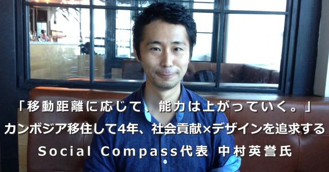 中村さん アイキャッチ写真