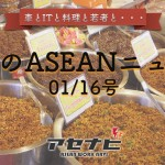 ASEANの車と料理とITと若者と・・・【今週のASEANニュース】