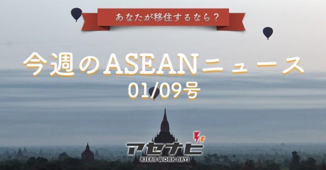 今週のASEANニュース 1_9