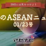 SNSが離婚原因!? LINE晒し注意報、ASEANにも発令中 【今週のASEANニュース】
