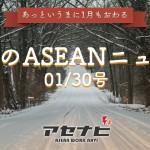 ラオスにも雪が…(゜-゜)【今週のASEANニュース】