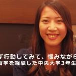 「とりあえず行動してみて、悩みながら成長する」マレーシア留学を経験した中央大学3年生 森田麗子氏