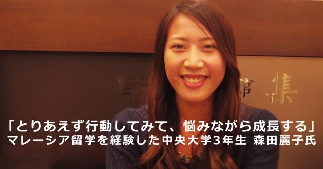 森田さんアイキャッチ画像