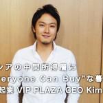 """インドネシアの中間所得層に""""Now Everyone Can Buy""""な暮らしを。楽天を経て起業 VIP PLAZA CEO Kim Tesong 氏"""