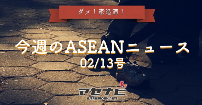 今週のASEANニュース 0213