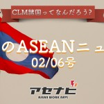 「CLM諸国」ってなんだろう ? 【今週のASEANニュース】2/6号