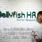 【新卒海外】「日本人を、もっと外に出したい」 海外インターンを経てそのまま就職へ! ベトナムの人材会社で働く、Jelly Fish HR 吉川真人さん