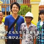 カンボジアの子どもに映画を届ける! 休学して現地に飛び込んだ CATiC 山下龍彦氏