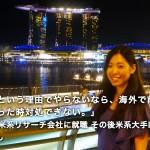 【新卒海外】「前例がないという理由でやらないなら、海外で前例がないことにぶち当たった時対処できない。」シンガポールの米系リサーチ会社に就職 その後米系大手IT企業に転職。村石 詠莉紗さん