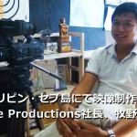 【新卒海外】19歳でフィリピン・セブ島にて映像制作会社を起業 ! DreamLine Productions社長、牧野幹男Jr.さん