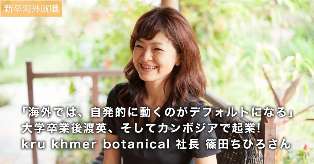 篠田さん アイキャッチ