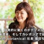 【新卒海外】「海外では自発的に動くのがデフォルトになる」 大学卒業後渡英 カンボジアで起業!  kru khmer botanical 社長 篠田ちひろさん