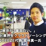 「この5年、東京が1番面白い。」シンガポールのゴールドマン・サックス・トリップアドバイザーを経て、日本で起業。インバウンド業界をクラウドソーシングで支える 株式会社SQUEEZE代表 舘林真一氏