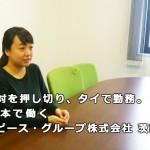 【新卒海外】周りの反対を押し切り、タイで勤務。現在は日本で働く マスターピース・グループ株式会社 茨田彩恵さん