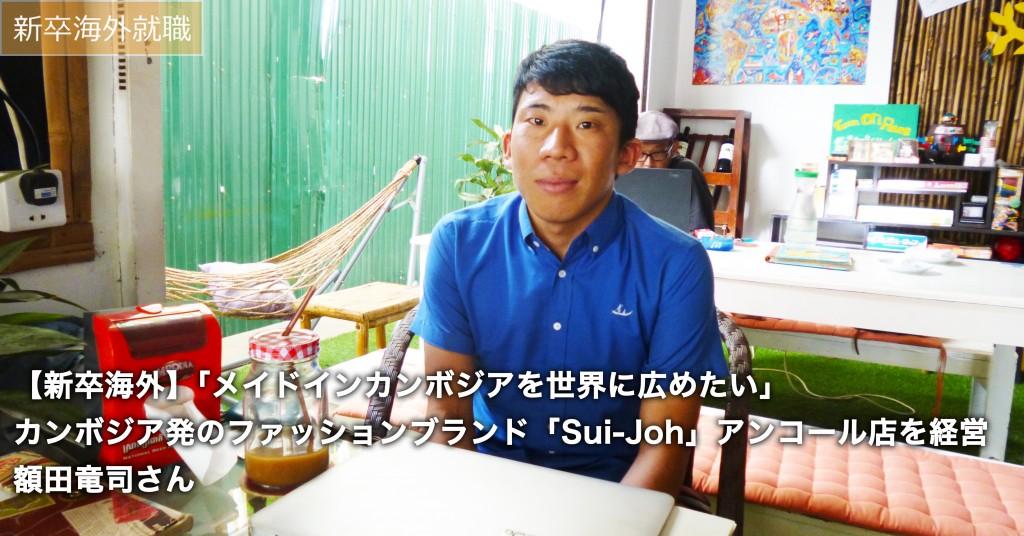 額田さん アイキャッチ