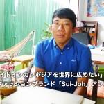 【新卒海外】「メイドインカンボジアを世界に広めたい」 カンボジア発のファッションブランド「Sui-Joh」アンコール店を経営 額田竜司さん