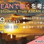 【3/19開催決定】主催イベント 「ASEAN留学生とASEANで『働く』を考えよう」