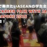 日本企業で働きたいASEANの学生全員集合!ASEAN CAREER FAIR with JAPAN IN SINGAPORE 2016に潜入調査!