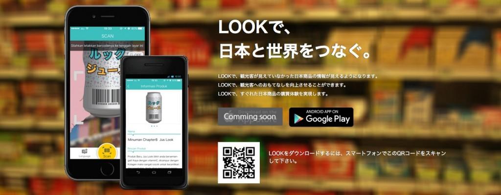 FireShot Capture 75 - LOOKで、日本と世界をつなぐ。 - http___look-goods.com_
