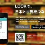 商品情報をアジア諸国の言語で表示 ! 訪日外国人向けアプリ「LOOK」とは ?