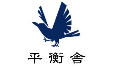 heikosha_logo大_pmcdeg