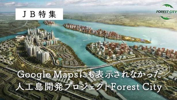 %e3%80%90%e6%94%b9%e3%80%91jb%e7%89%b9%e9%9b%86_forest-city_%e3%82%a2%e3%82%a4%e3%82%ad%e3%83%a3%e3%83%83%e3%83%81