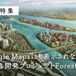 【日本初】【動画あり】グーグルマップにも表示されなかった人工島開発プロジェクトForest Cityにアセナビのカメラが潜入!