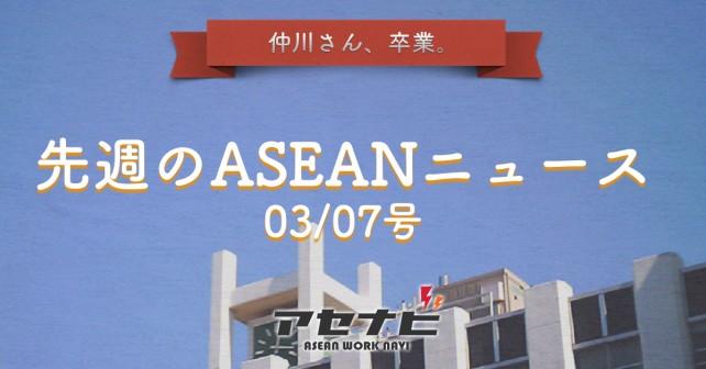 今週のASEANニュース 3_7